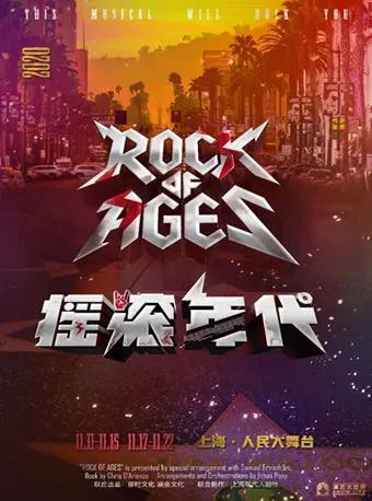 【上海】百老汇音乐剧中文版《摇滚年代》演出门票