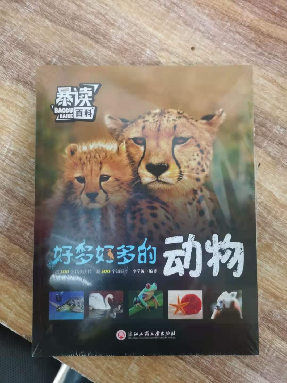【乐爸】暴读百科 好多好多的动物