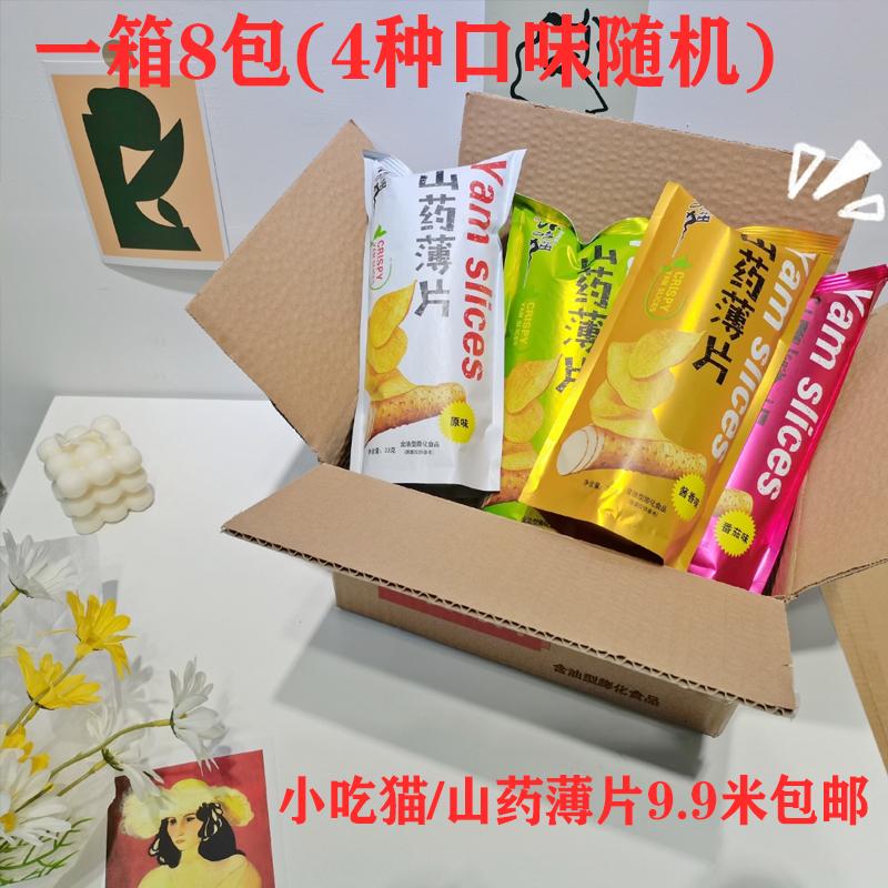 小吃猫山药薄片(每袋33克)