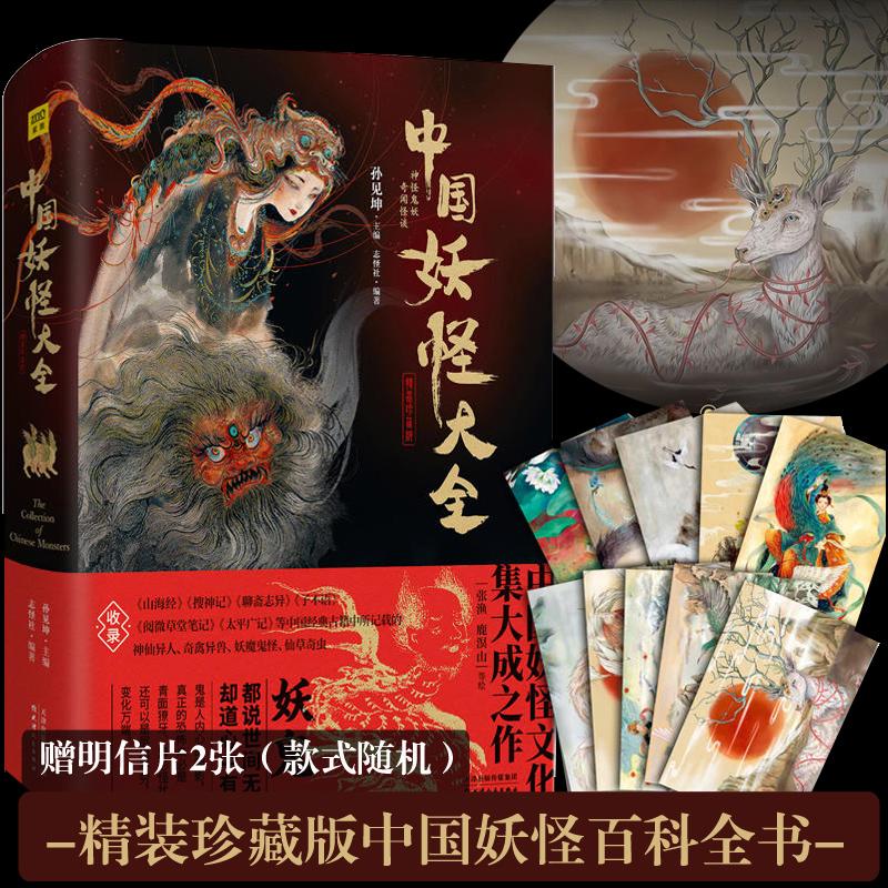 中国妖怪大全 珍藏版山海经搜神记聊斋志异艺术画集