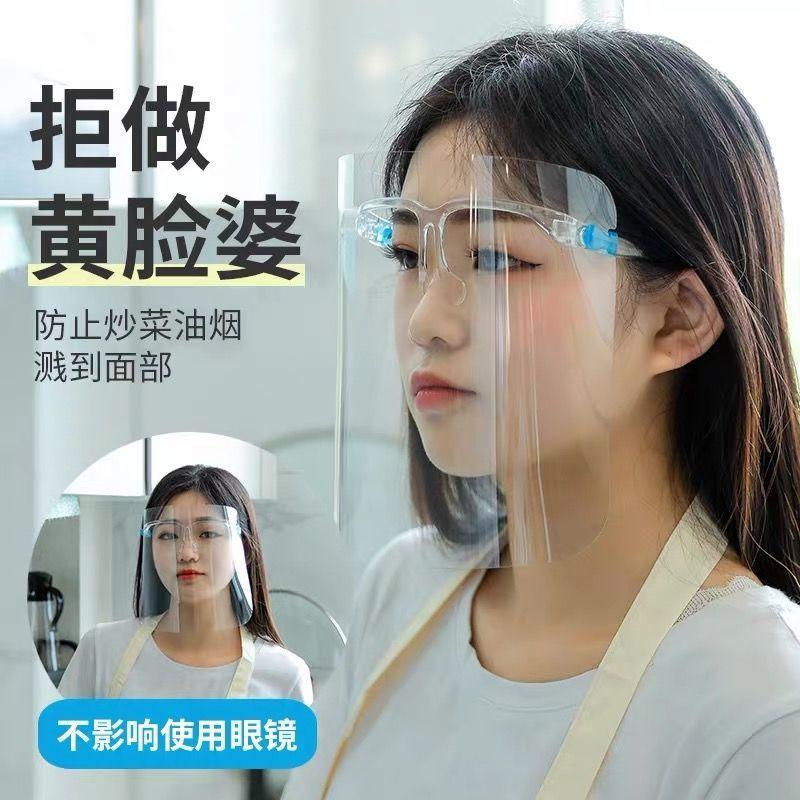防油溅面罩防油面罩防飞沫口水防护面罩透明面罩保护面罩