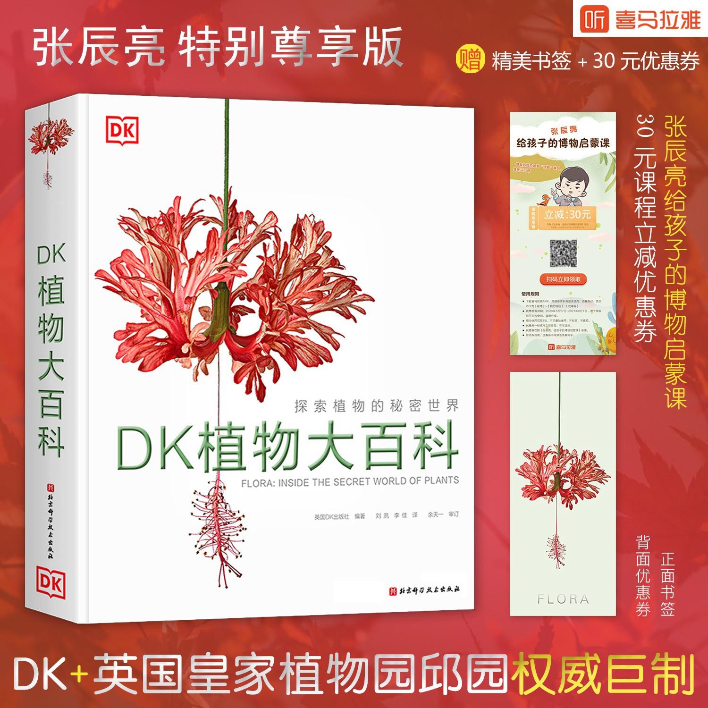 DK植物大百科(张辰亮尊享版)