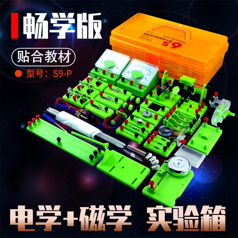 【初中电学实验套装】初中物理 电学实验器材套装,多种组件