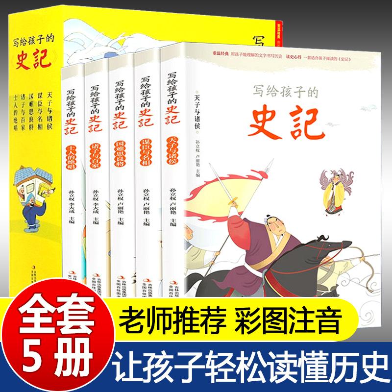 【玲珑书院】全套5册史记青少年版彩图注音版 趣味学习中国历史 K