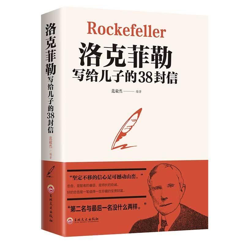 洛克菲勒写给儿子的38封信稻盛和夫给年轻人的忠告人生智慧