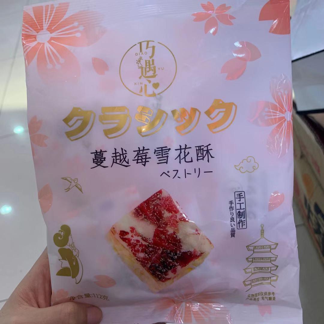 巧遇心蔓越莓雪花酥112克