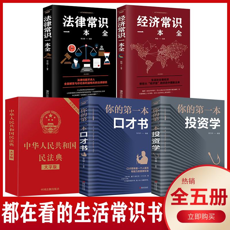 【蚂蚁书苑】中华人民共和国民法典+法律常识一本全S【YL12】