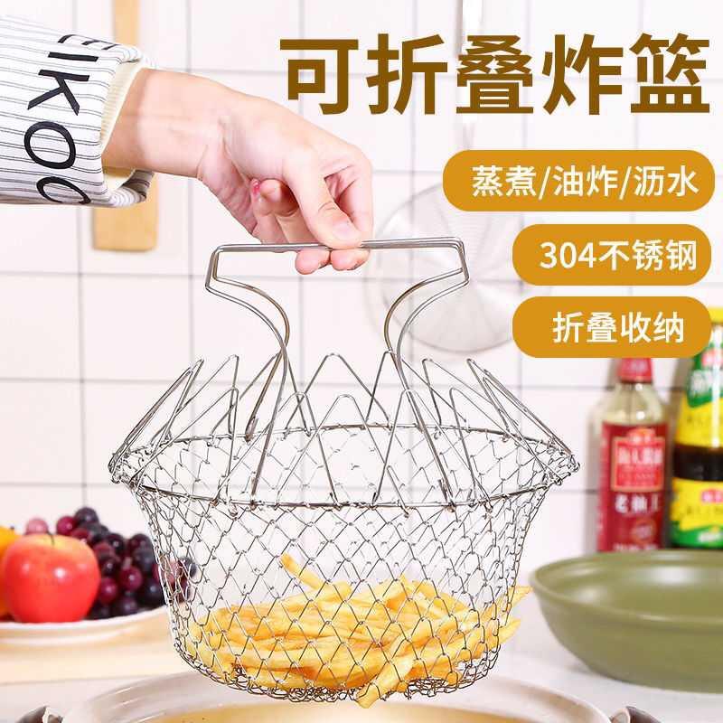 304不锈钢油炸滤网 油炸篮 折叠沥水篮