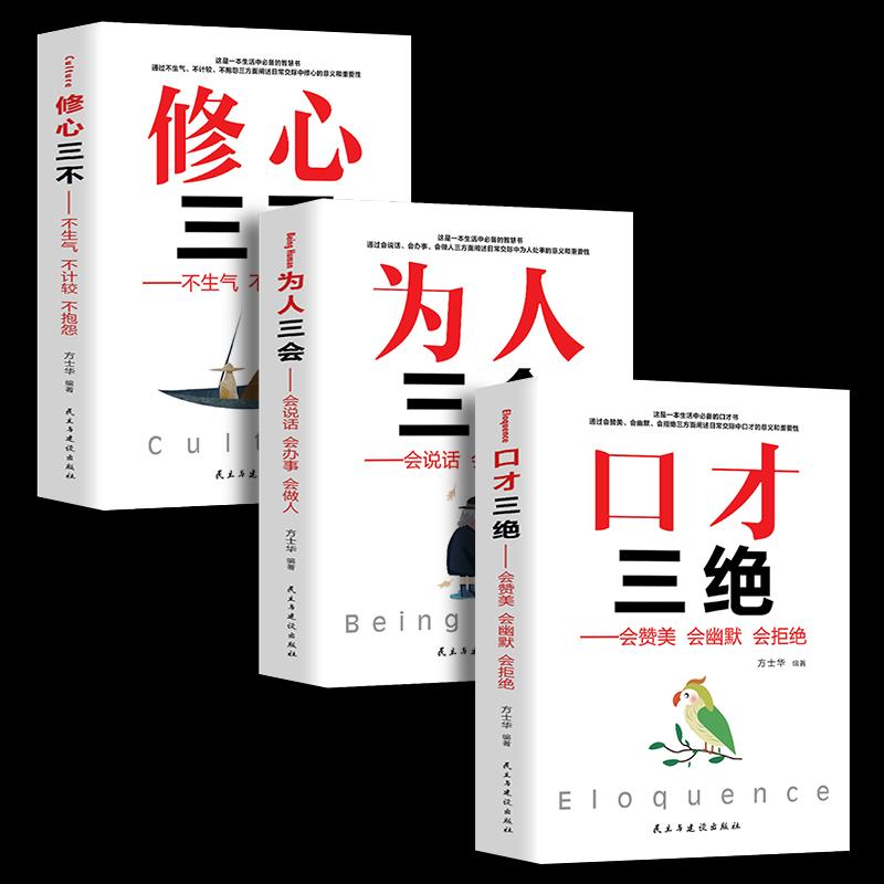 【高情商口才速成】成功励志书籍提升说话技巧3本