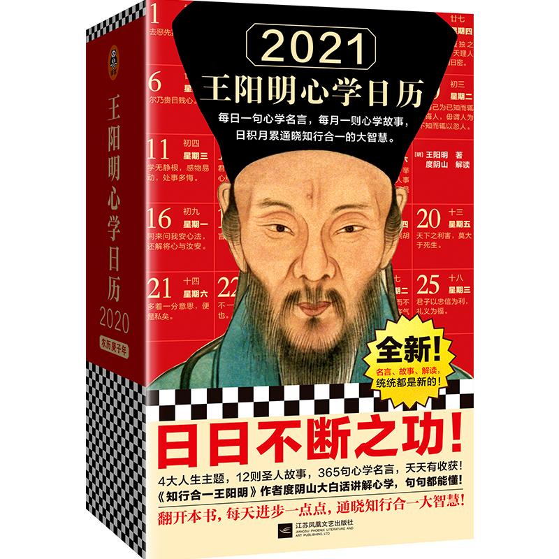 2021王阳明心学日历 度阴山 日积月累通晓知行合一大智慧 D