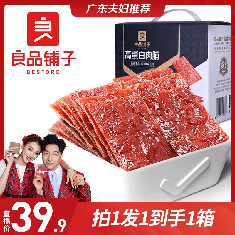 【广东夫妇推荐】良品铺子高蛋白肉脯(500g/盒)