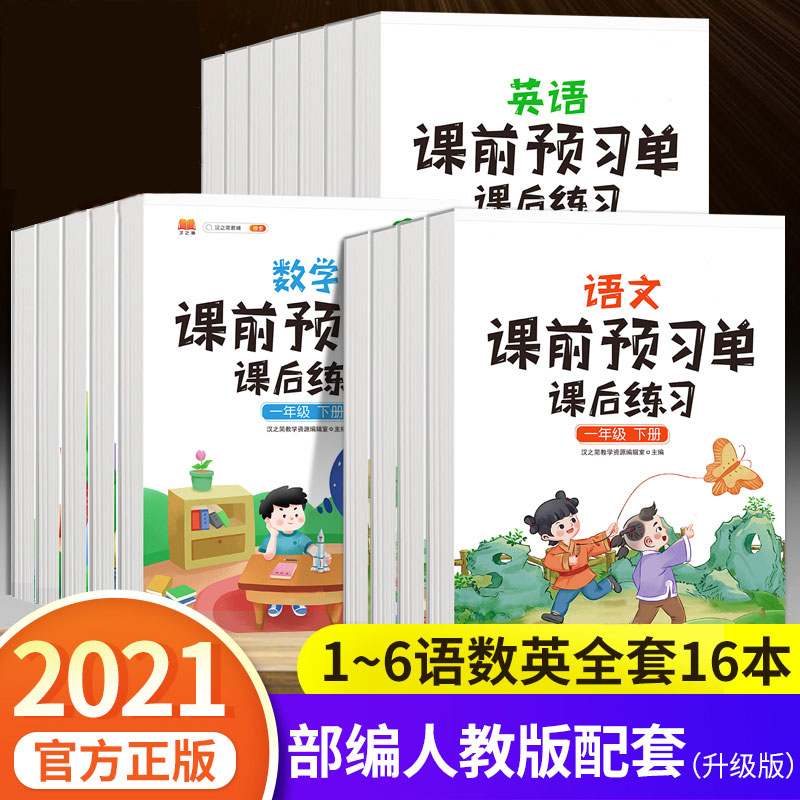【开明出版社】2021版课前预习单1-6年级下册语文数学英语升级版