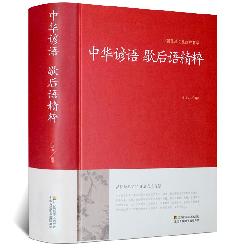 【张狂书局】歇后语谚语大全 中学生写作必备 名言警句49.8书T