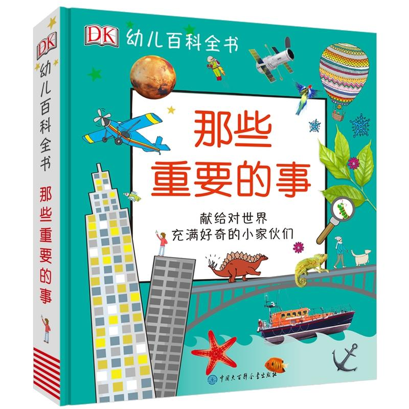 【当当】DK幼儿百科全书——那些重要的事