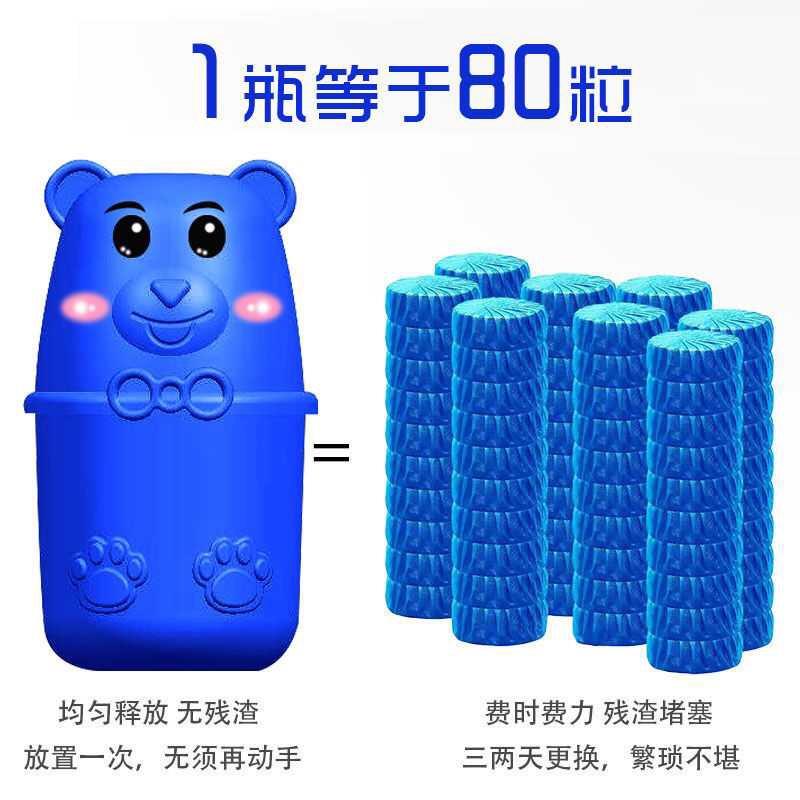 【强杰优品9.9包邮】小熊洁厕宝除垢香型蓝泡泡 买3送5发八瓶