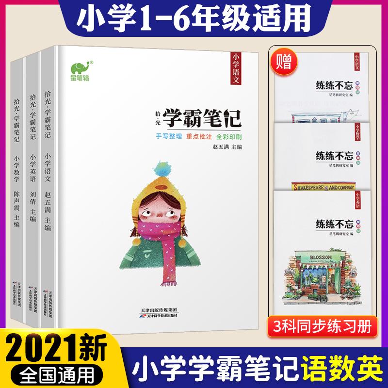 【支点】学霸笔记 小学全套 送全套练习册 语文数学英语