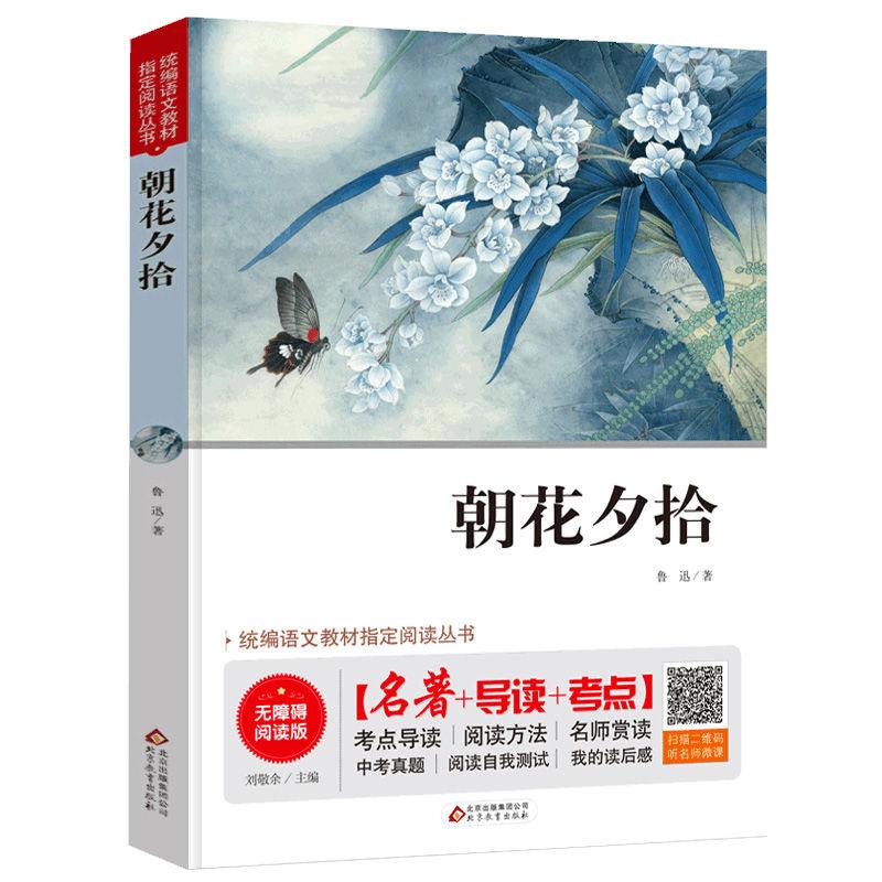 朝花夕拾/鲁迅/名著+导读+考点/中小学课外阅读