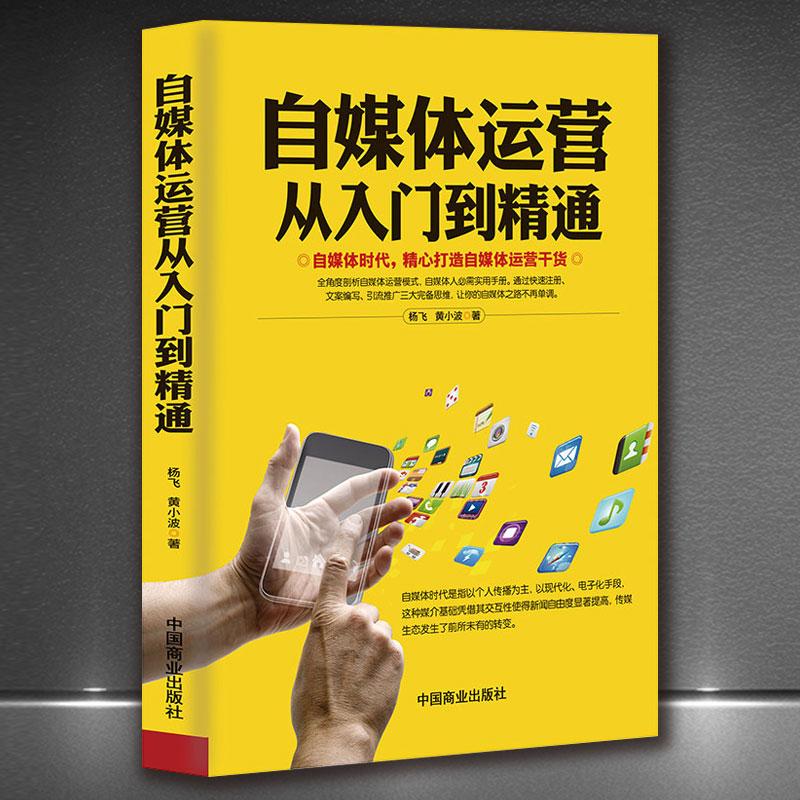 【正版书籍】 自媒体运营从入门到精通 电商干货营销引流销售书H
