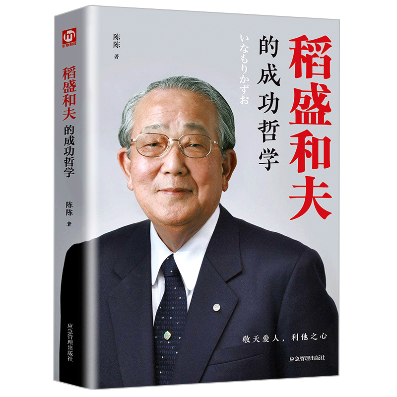【精装书籍】稻盛和夫的成功哲学30 人生心理学励志企业经营管理T