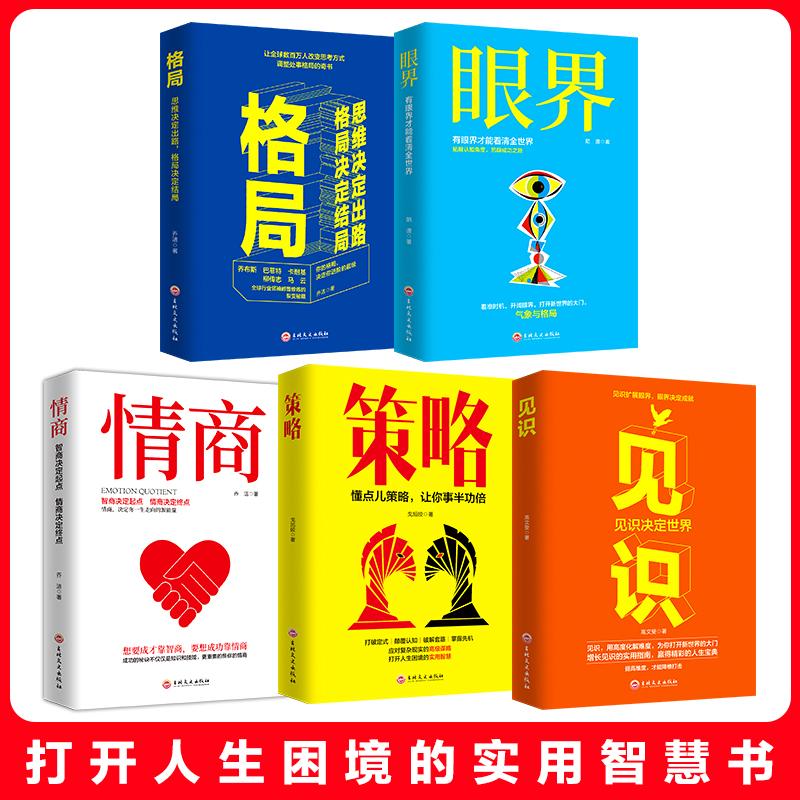 【蚂蚁读书】全5册包邮 格局眼界情商策略见识 正能量励志【LL】