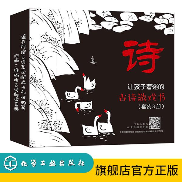 让孩子着迷的古诗游戏书 全3册 思维导图 课外阅读