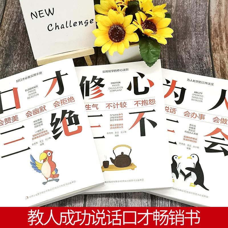【高情商口才速成】成功励志书籍 提升说话技巧