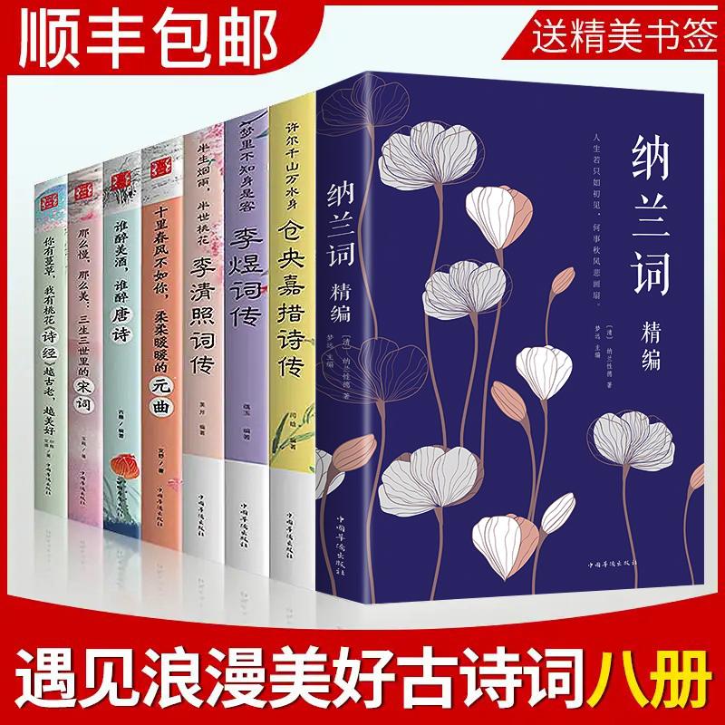 【全套8册】中国文学古典浪漫诗词全套