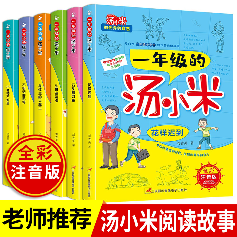 【诸子文化】一年级的汤小米全6册全彩注音儿童情绪管理性格