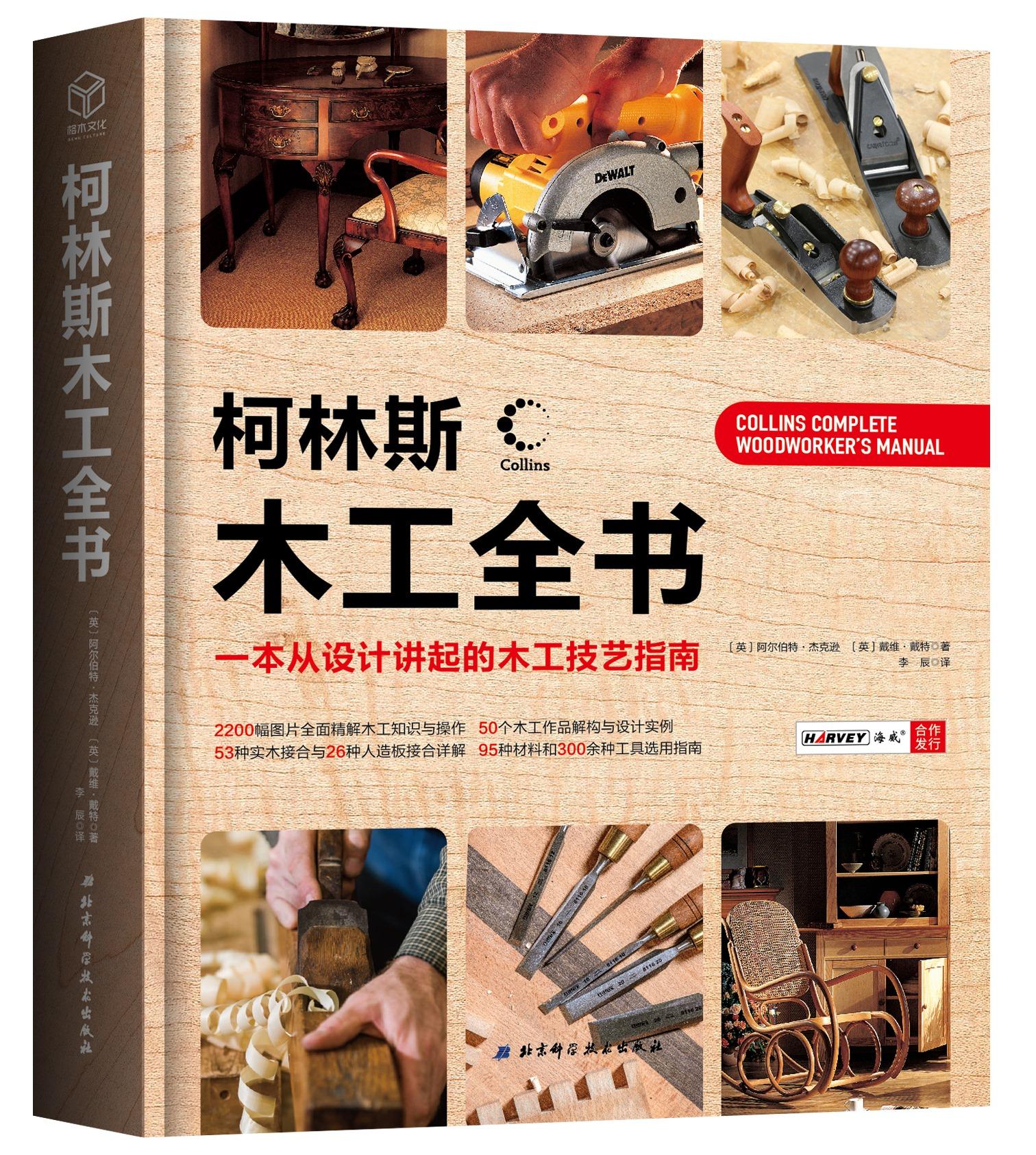 柯林斯木工全书:一本从设计讲起的木工技艺指南