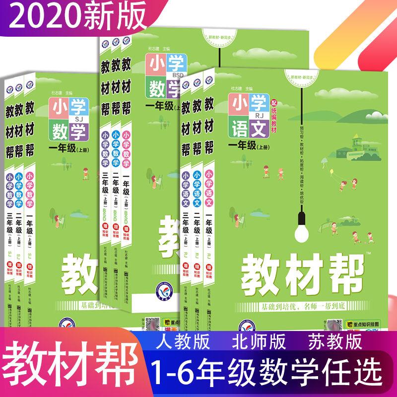 教材帮小学1-6年级上下册2020同步语文/数学/英语
