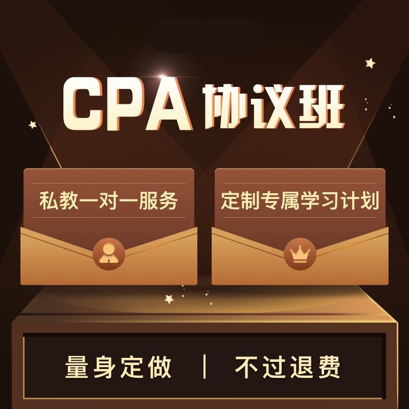 2021注册会计师课件视频cpa注会网课教程题库签约协议班