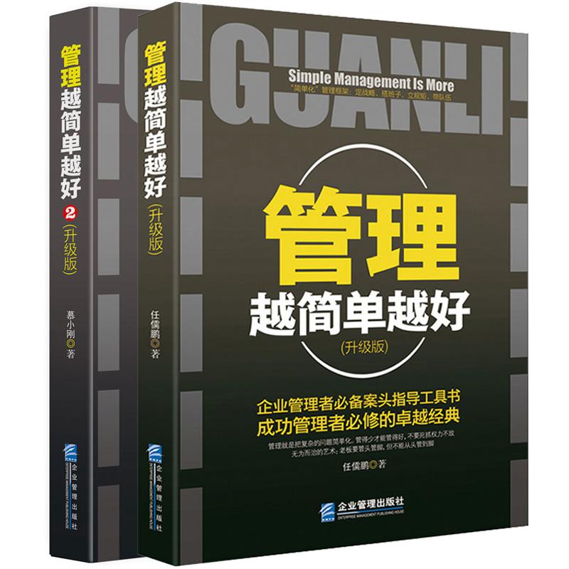 张狂】管理越简单越好 升级版2册 企业管理 领导力 职场带团队 H