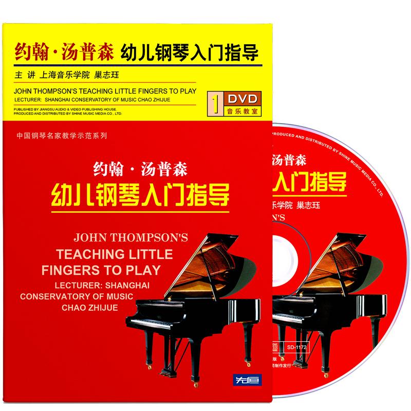 先恒 约翰汤普森幼儿钢琴入门指导教材教学光盘巢志珏1DVD碟