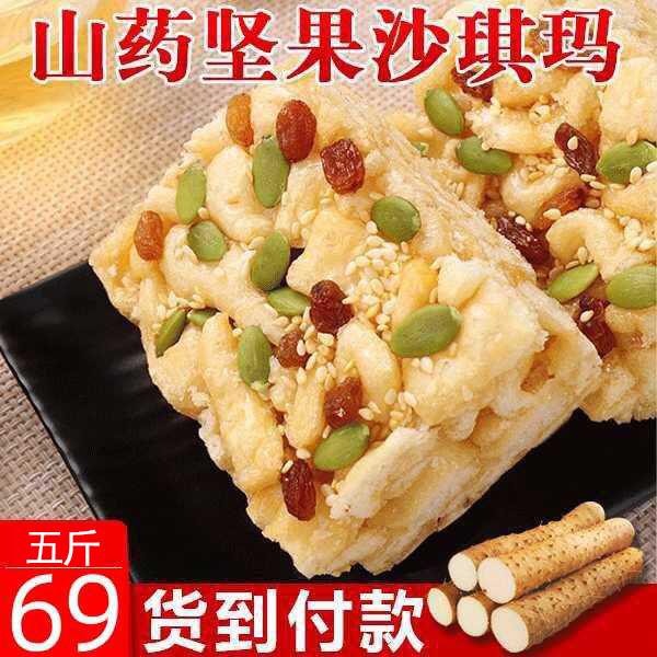 【5斤69元】坚果山药沙琪玛,健康营养,无蔗糖,老人小孩都爱吃