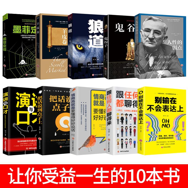 【10册=79元】走出逆境的智慧书籍,闪电发货