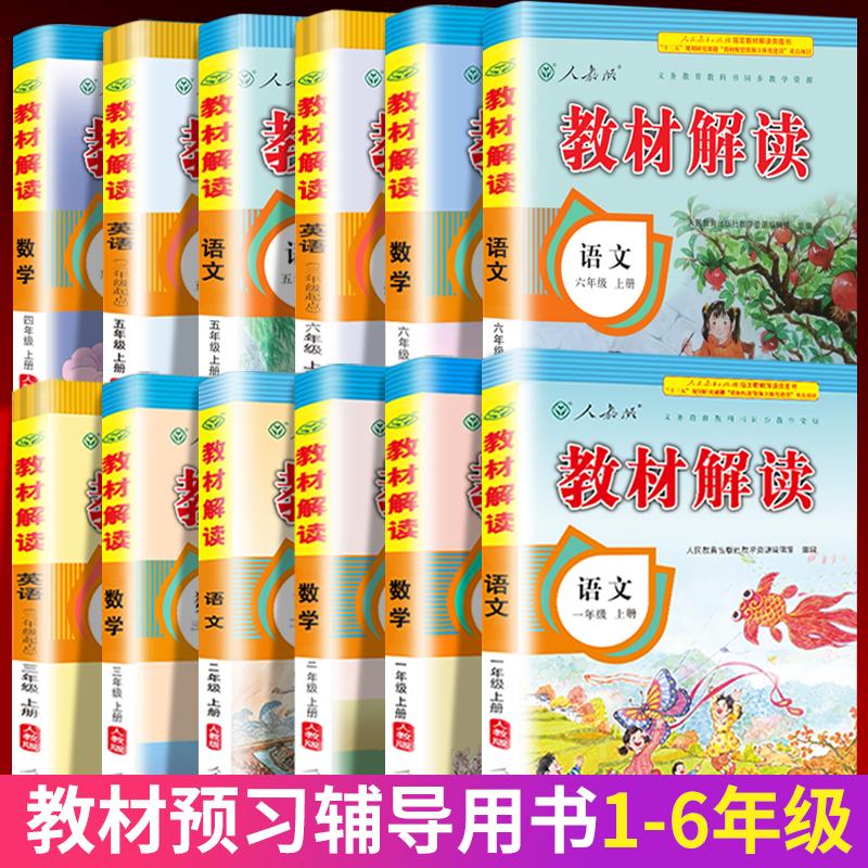 新版 小学教材解读1-6年级上册语文数学英语全套同步课本讲解