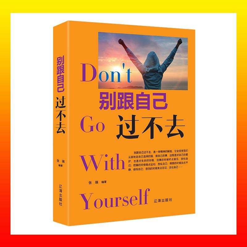 【书声】别跟自己过不去 自我调节励志心灵修养