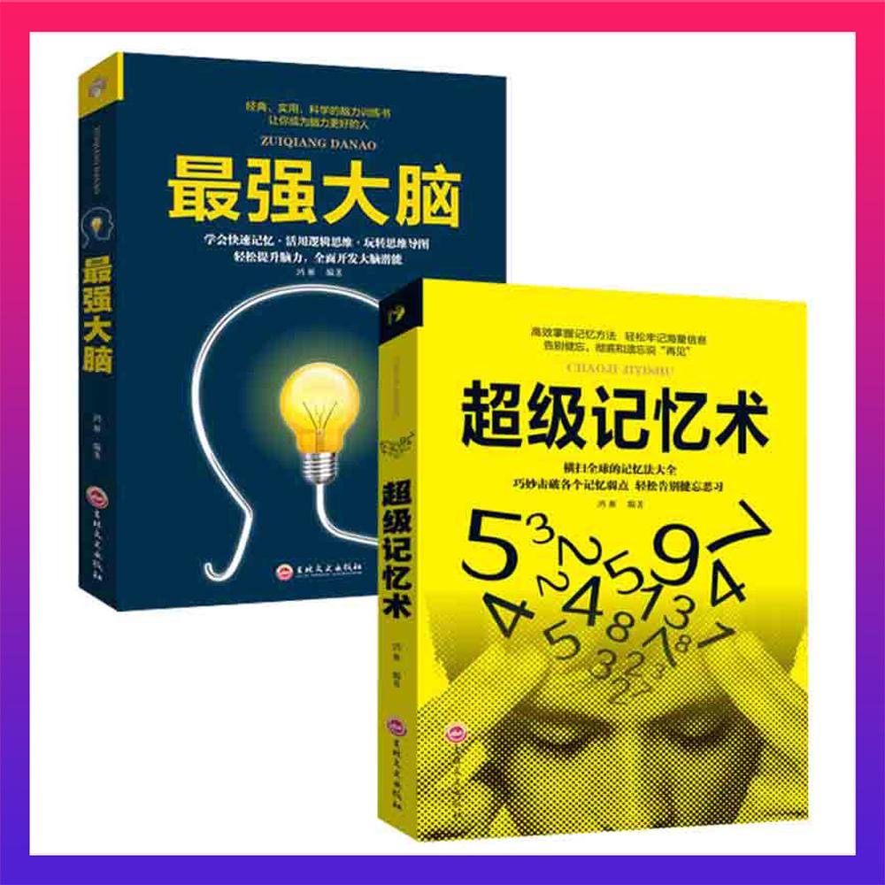 全两册 超级记忆力+最强大脑全脑开发专注力训练书籍
