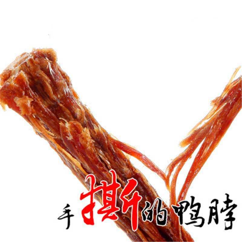 手撕风干鸭脖 即食美味零食  60g/包