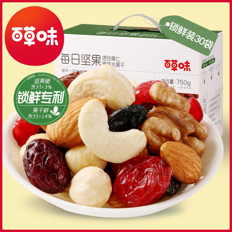 【百草味】每日坚果750g(鲜鲜活力装)礼盒混合小包装干果大礼包