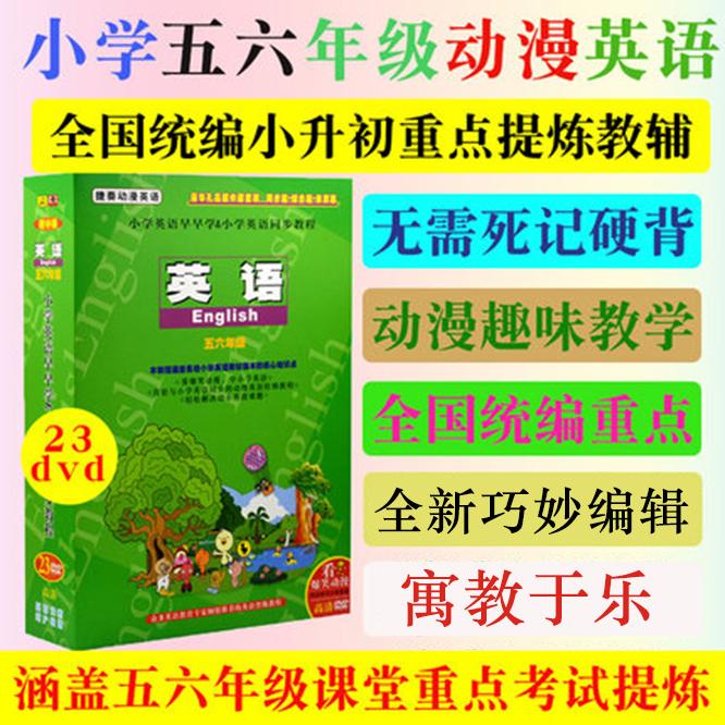 小学英语同步辅导(5-6年级)DVD 23碟