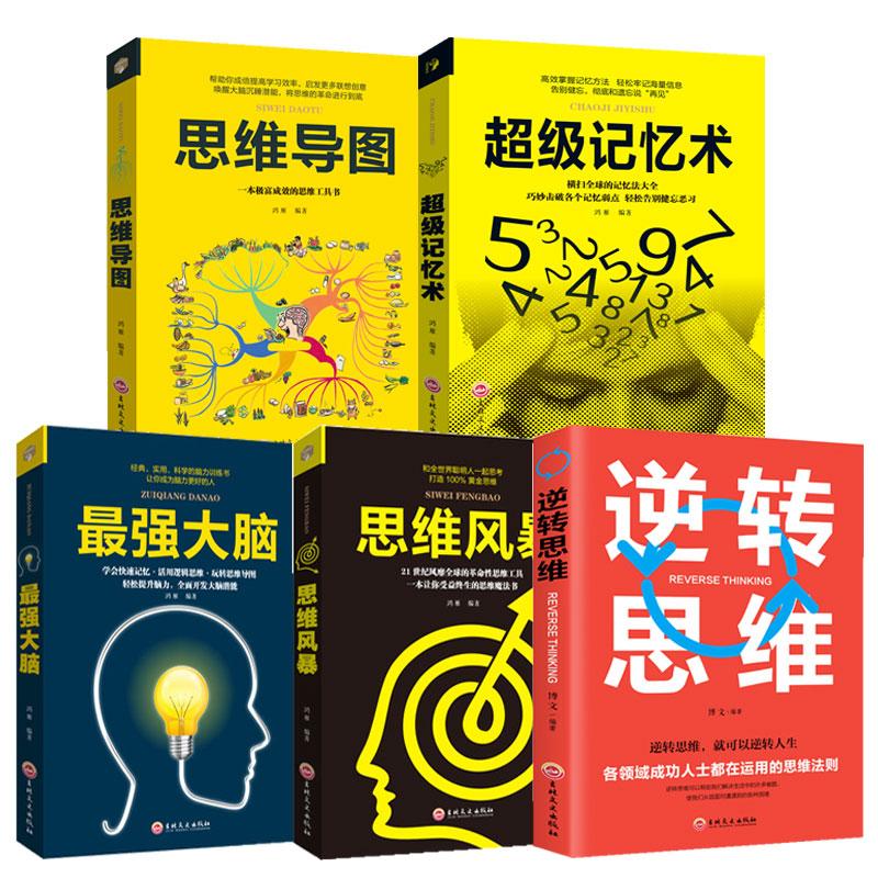 有书共读5册思维导图超级记忆术最强大脑思维风暴记忆训练书籍w