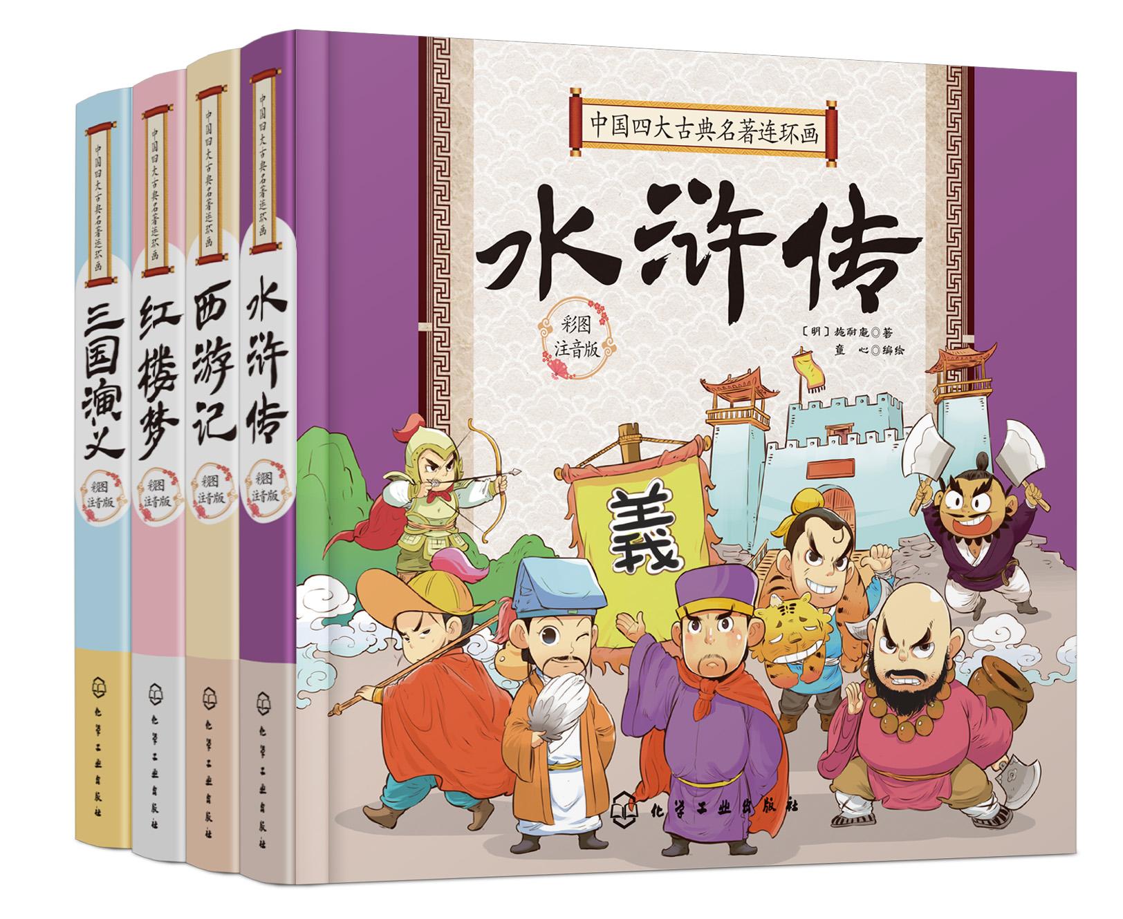 中国四大名著连环画(精装彩图注音版)全四册