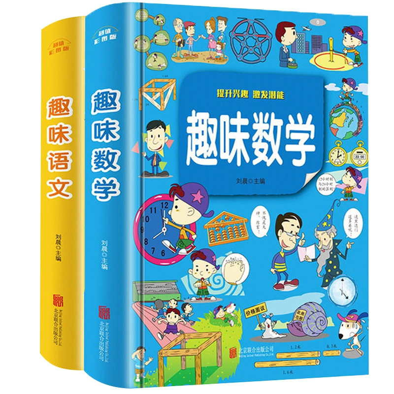 精装正版 趣味数学+趣味语文 2册 培养孩子的兴趣爱好 全彩珍藏版