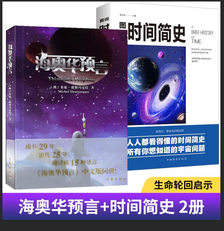 海奥华预言+时间简史 2册全套 地球人的外星游记
