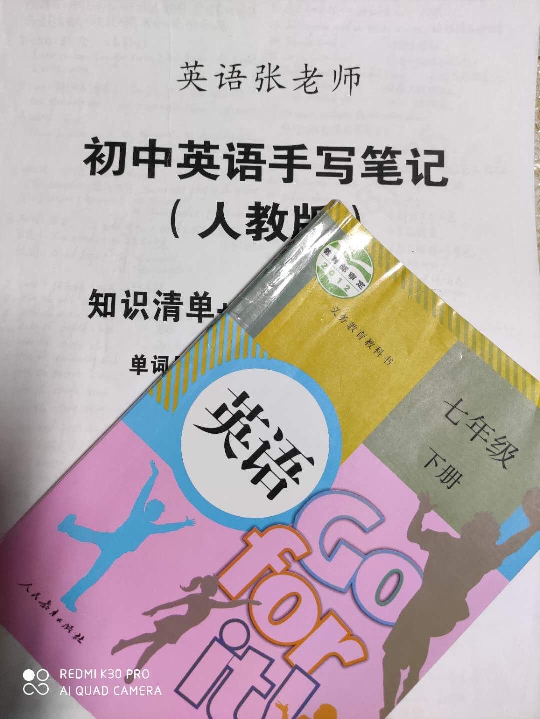 初中人教新目标英语7年级下册课本讲解+笔记