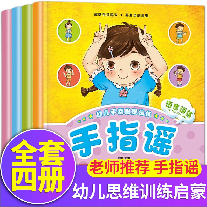 幼儿手指谣全4册 0-1-2-4-5-6岁宝宝开发智力早教益智绘本