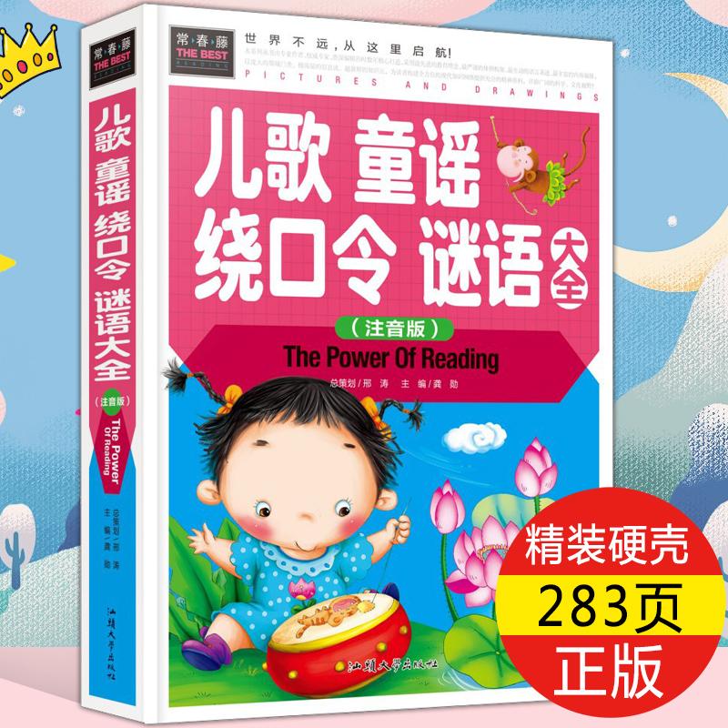 【一博精选】儿歌童谣绕口令谜语大全  2-8岁宝宝学说话口才训练