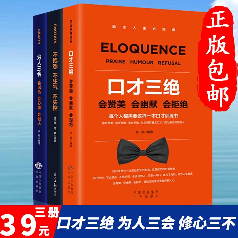 【3册39元】畅销正版图书,提高情商练出好口才