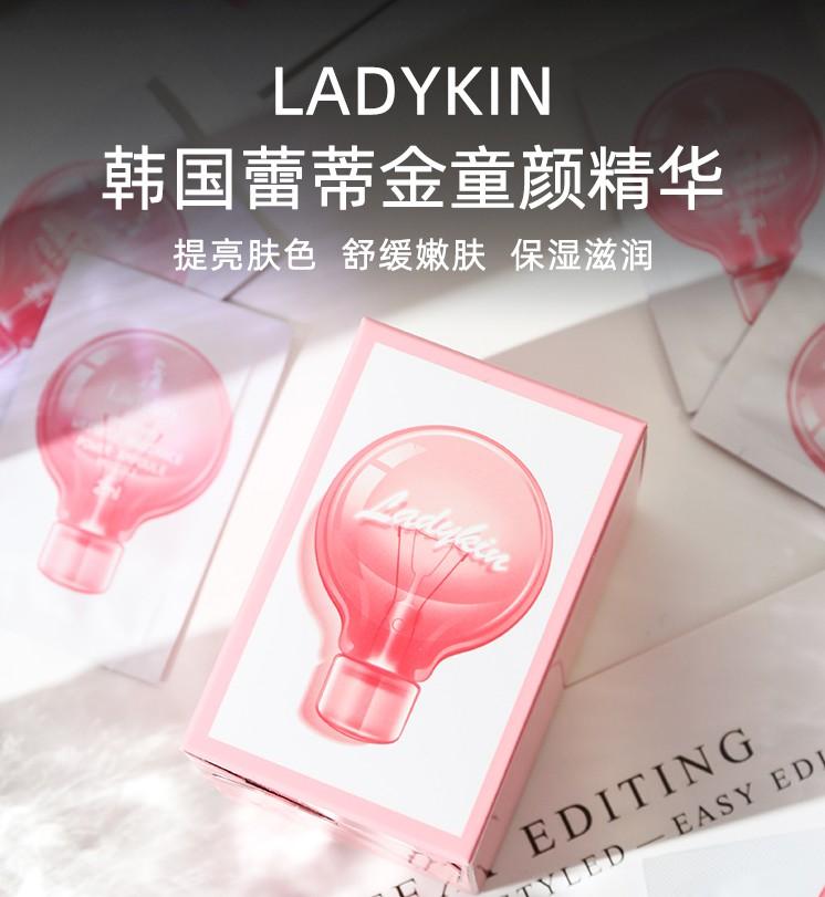 ladykin蕾蒂金小灯泡精华
